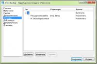 Фильтры на файлы для резервного копирования