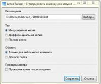 Создание запускаемоего файла-инструкции