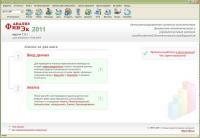 Программа Финансовый анализ 7.0