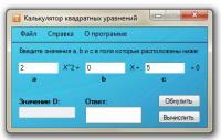 Калькулятор квадратных уравнений