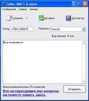 Tviker-SMS