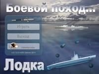 ЛОДКА - Боевой поход