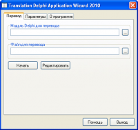 Translation Delphi Application Wizard