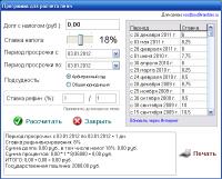 Программа Расчет пени - Илья Белик