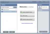 Основное окно - список серверов, контактов.
