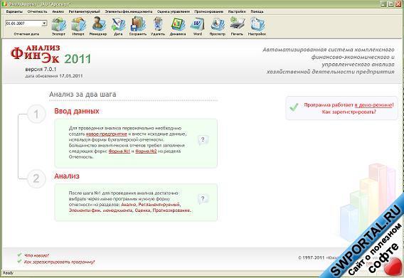 Предлагаю продукцию: Программа для финансового анализа - ФинЭкАнализ 2011.