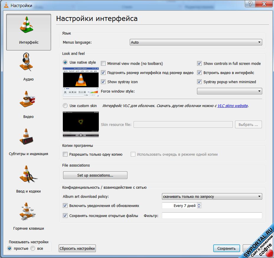 Скачать Видео плеер VLC Media Player vlc-1.1.11.